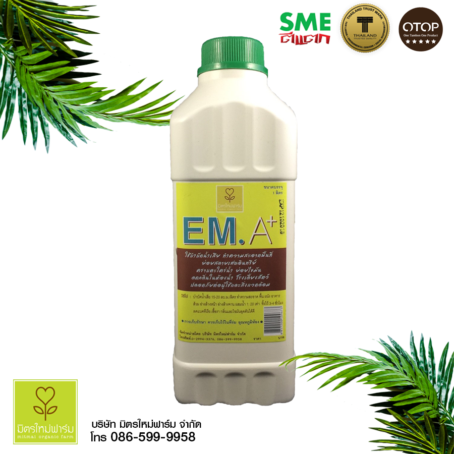EM A+ จุลินทรีย์บำบัดน้ำเสีย
